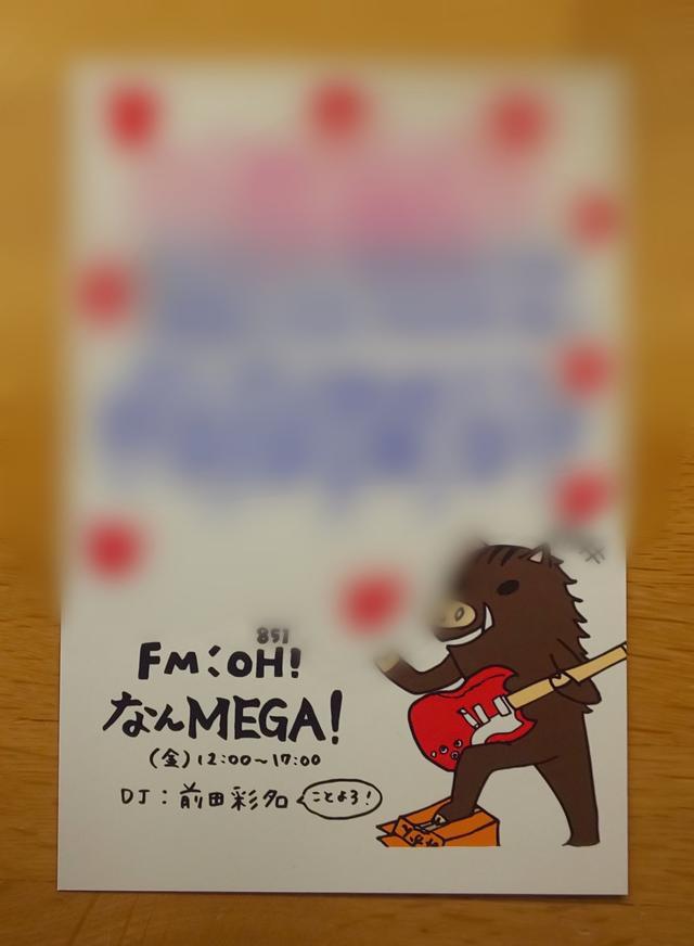 画像13: FM OH! なんMEGA! on Twitter twitter.com