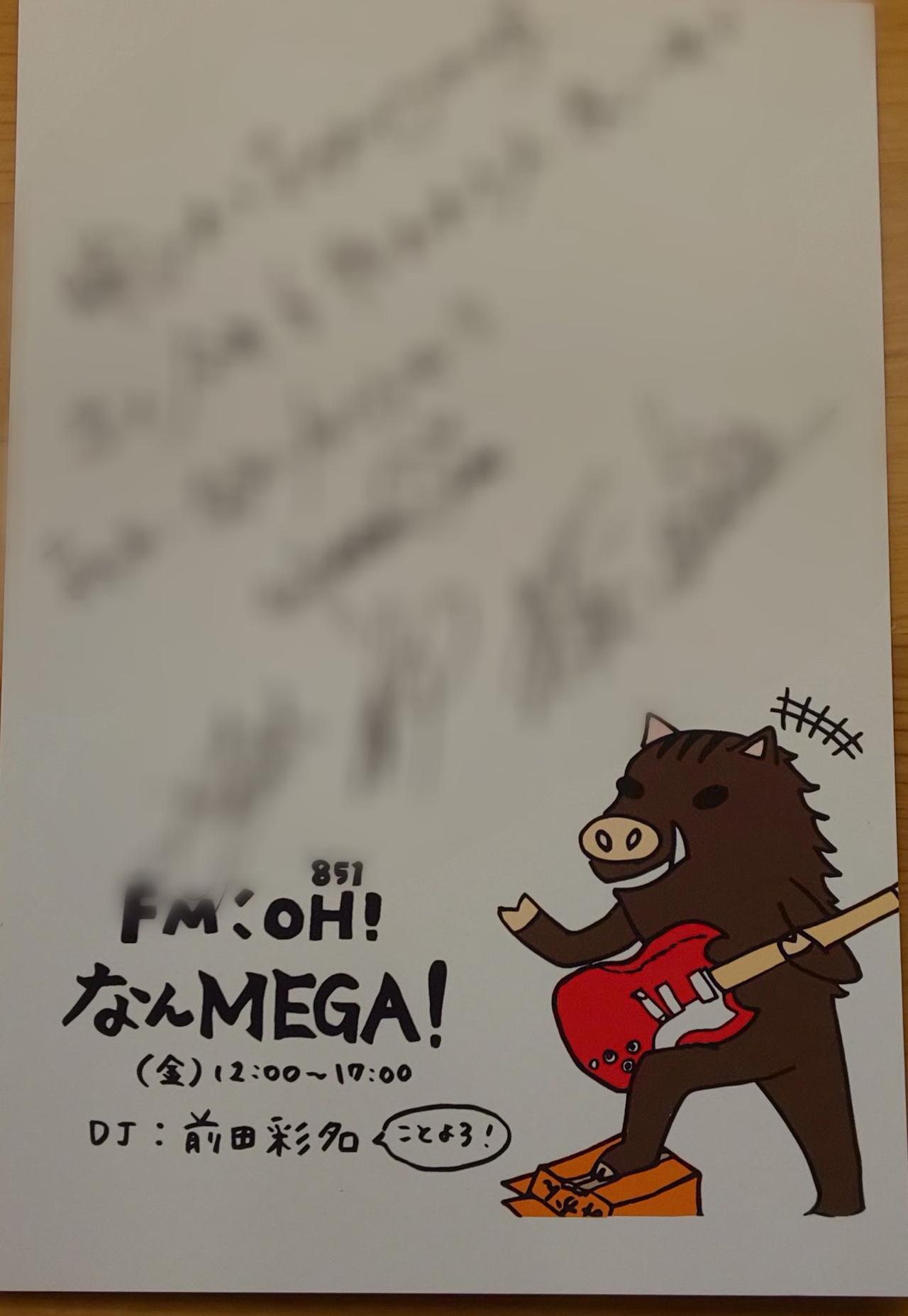 画像10: FM OH! なんMEGA! on Twitter twitter.com