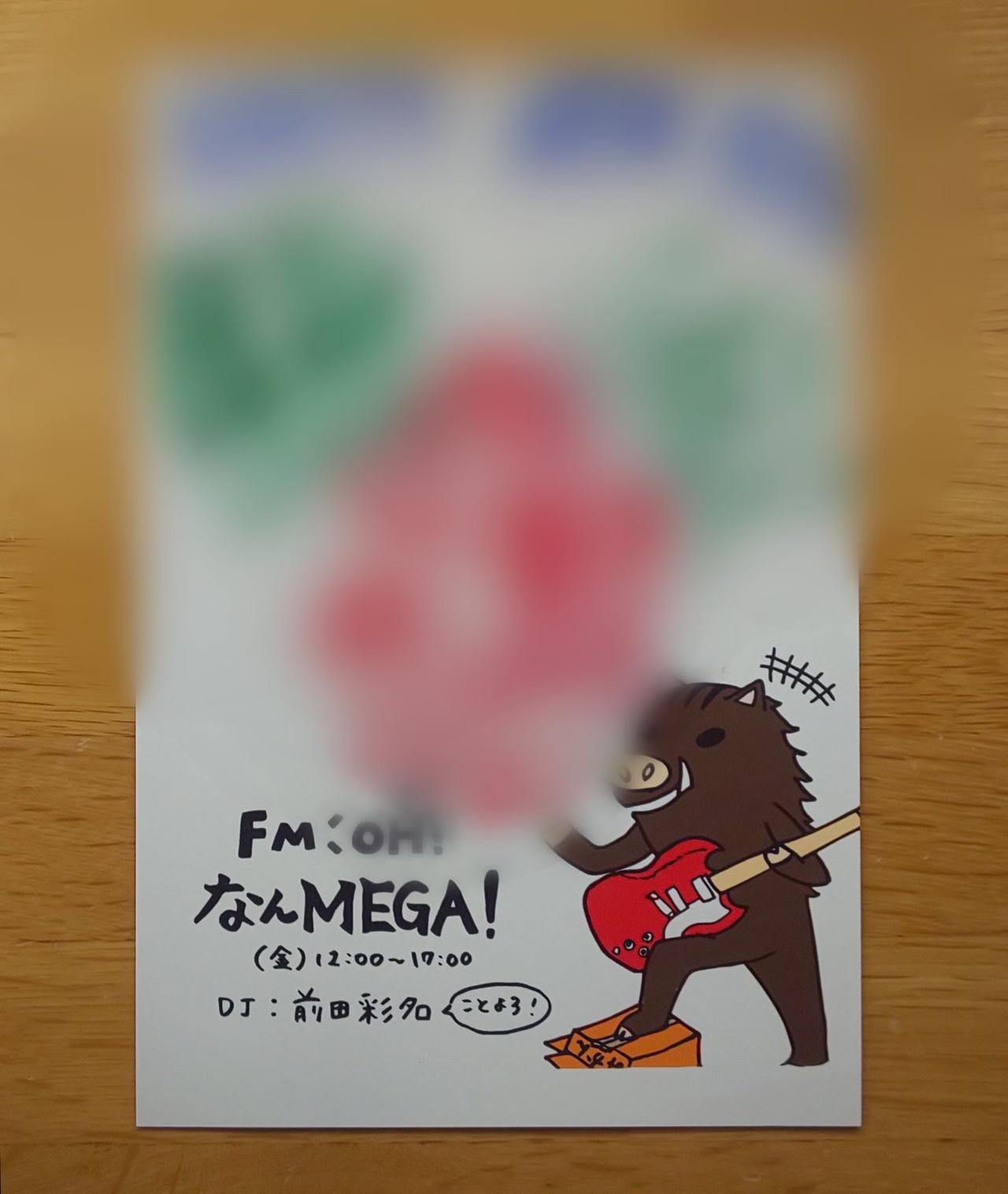 画像12: FM OH! なんMEGA! on Twitter twitter.com