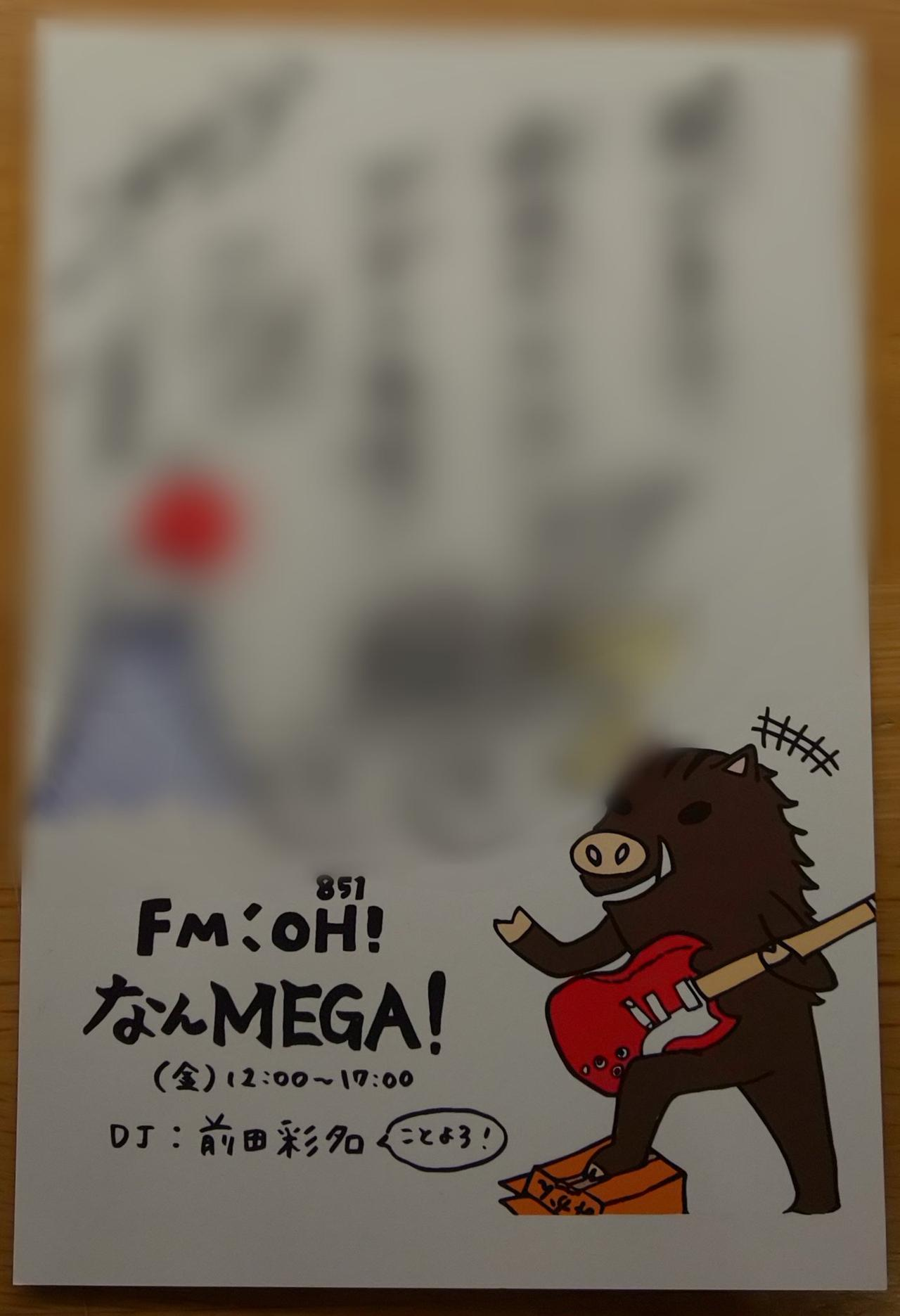 画像2: FM OH! なんMEGA! on Twitter twitter.com
