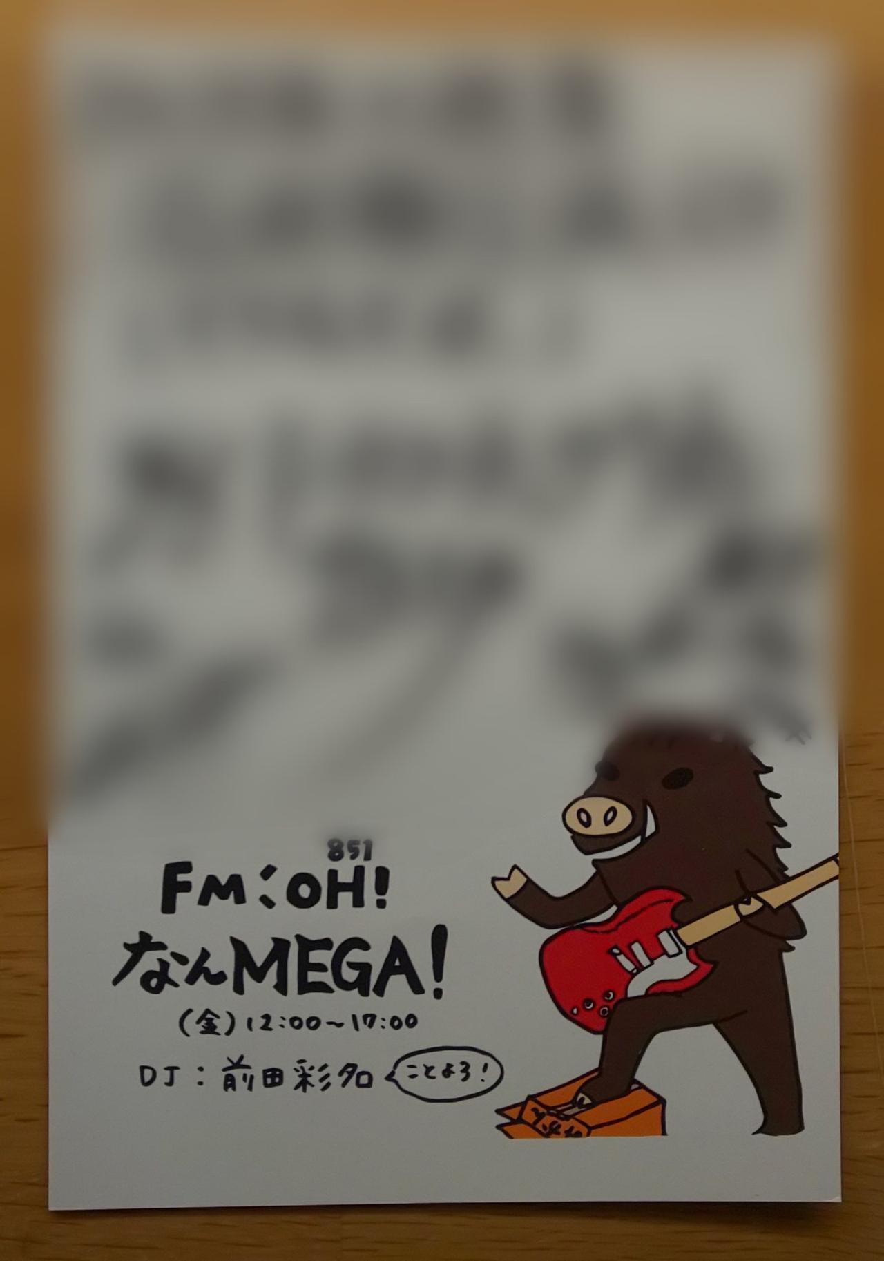 画像22: FM OH! なんMEGA! on Twitter twitter.com