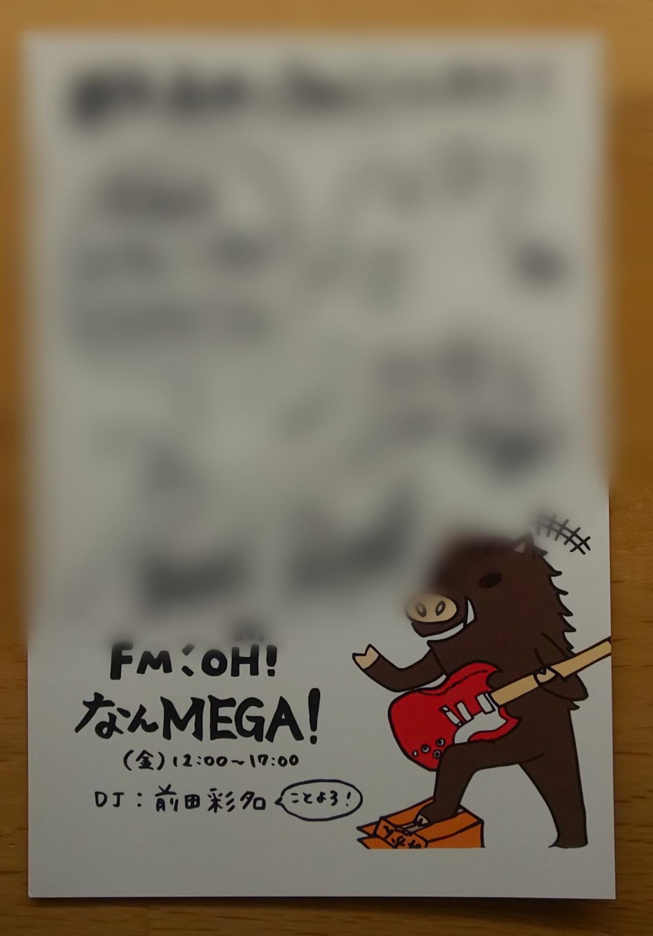画像24: FM OH! なんMEGA! on Twitter twitter.com