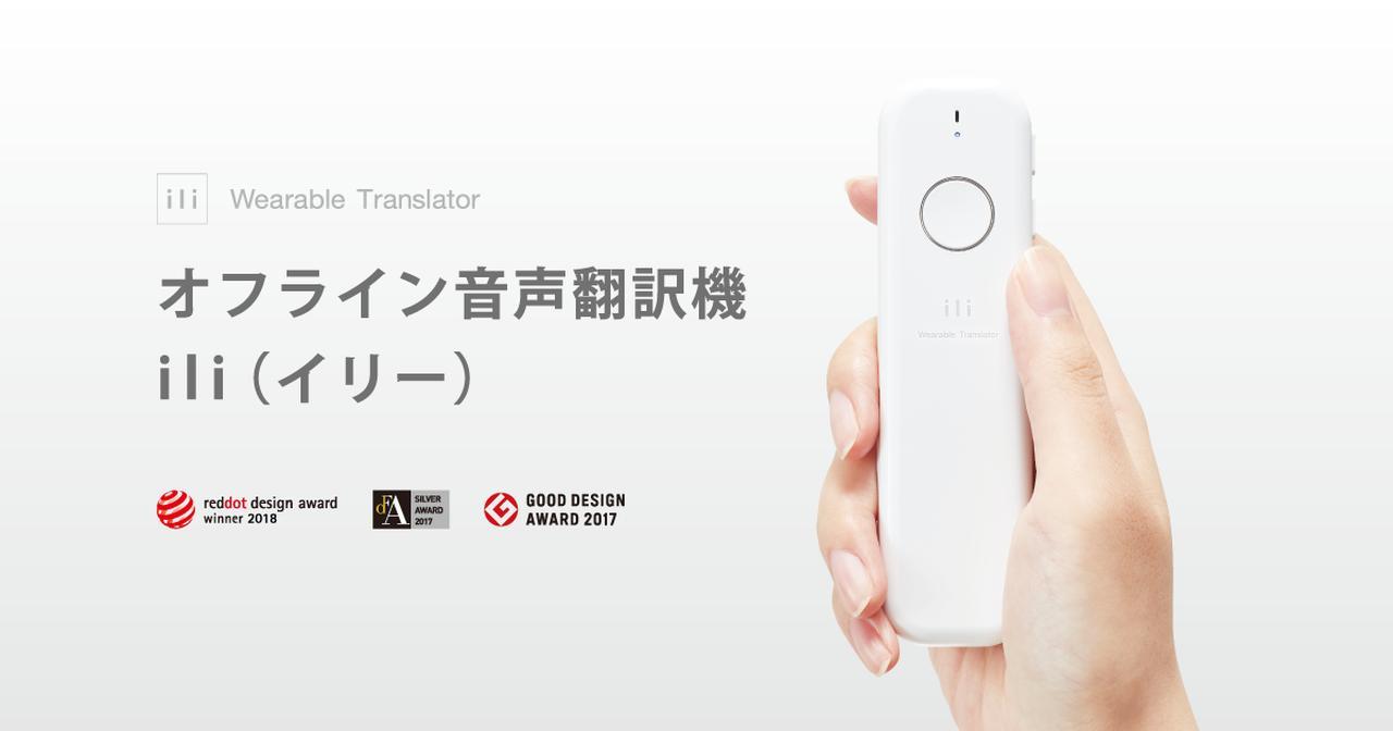 画像: 翻訳機ili(イリー)公式 インターネット不要で世界と繋がる