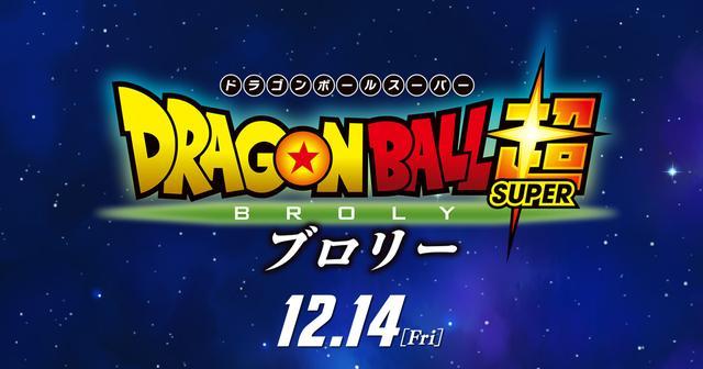 画像: ドラゴンボール超 ブロリー http://www.dbmovie-20th.com