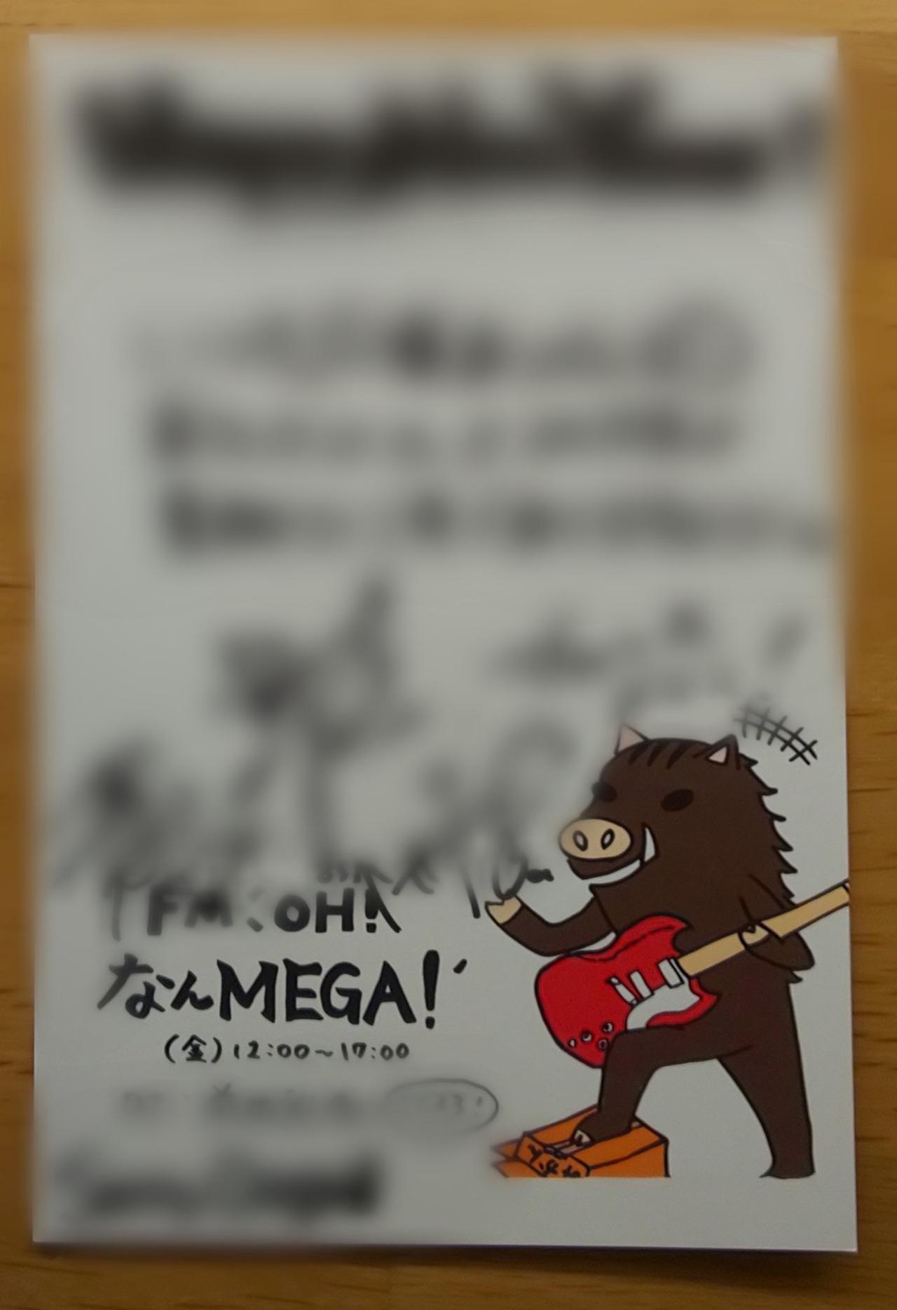 画像26: FM OH! なんMEGA! on Twitter twitter.com
