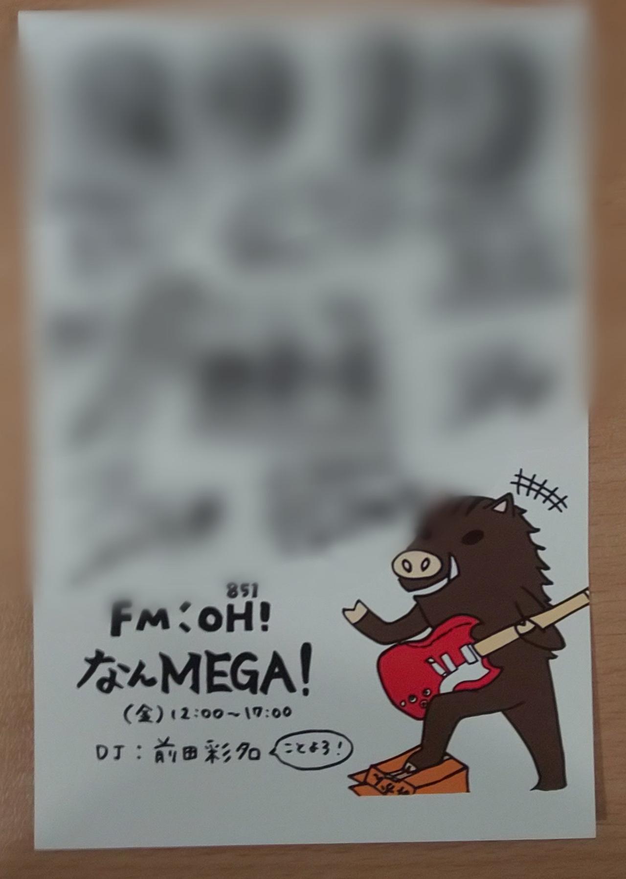 画像28: FM OH! なんMEGA! on Twitter twitter.com