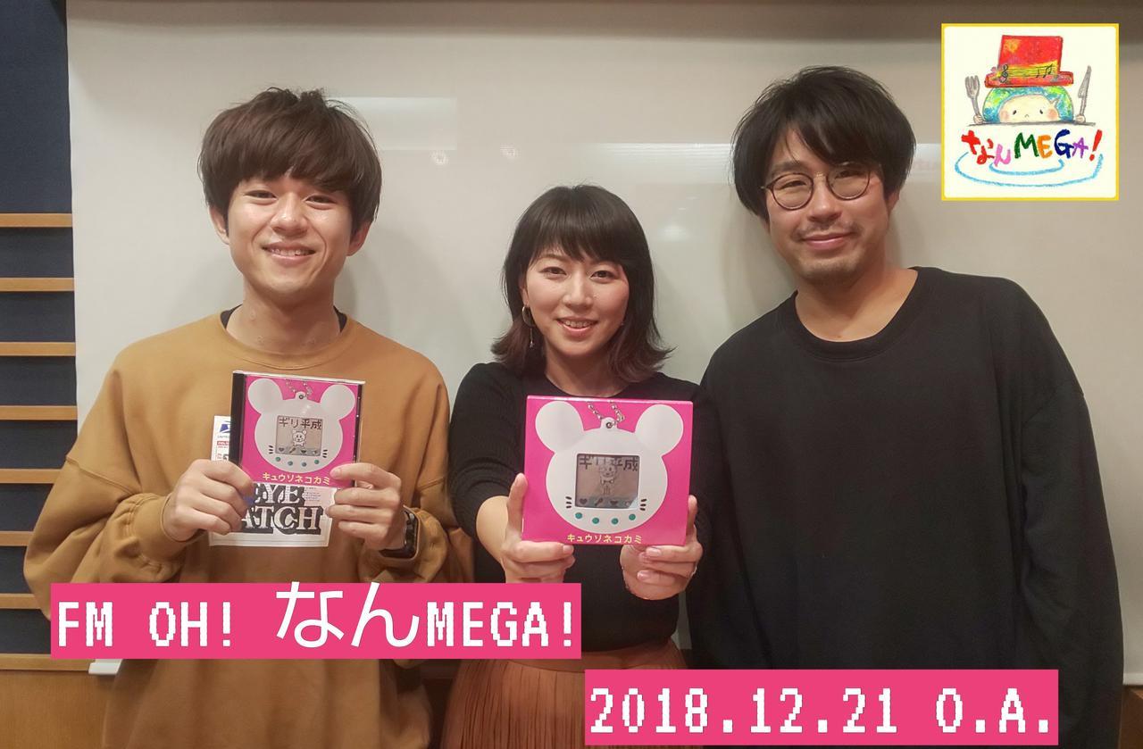 画像: 12月21日:ゲスト「キュウソネコカミ」のヤマサキ セイヤさん(Vo/Gt)、ヨコタ シンノスケさん(Key/Vo)