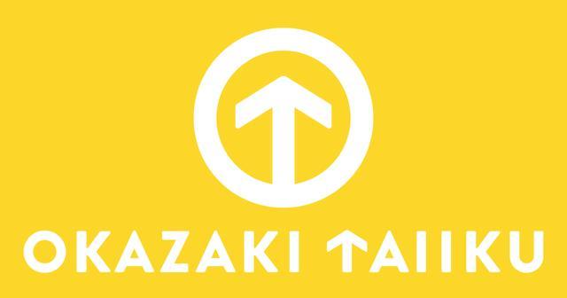 画像: 岡崎体育 オフィシャルウェブサイト