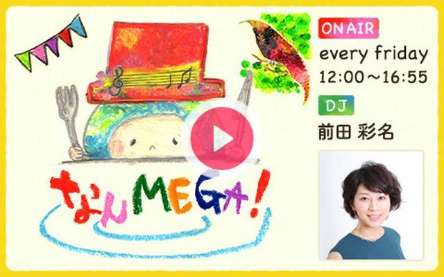 画像1: 2019年1月25日(金)13:00~14:00 | なんMEGA!~星野源研究室~(13時台) | FM OH! | radiko.jp