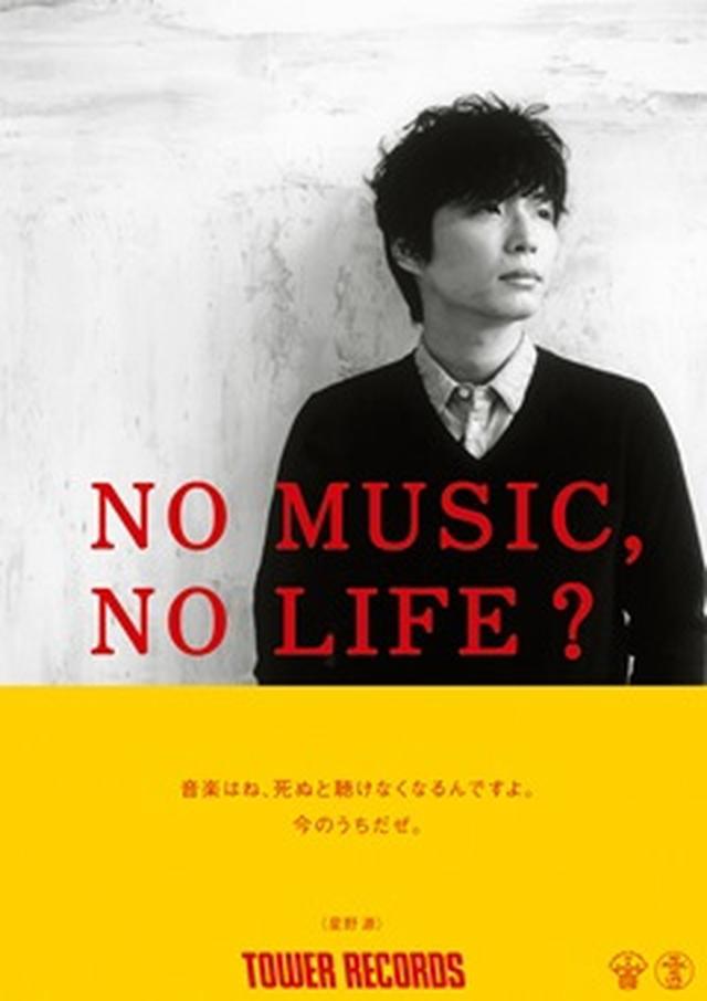 画像: 星野 源 - NO MUSIC NO LIFE. - TOWER RECORDS ONLINE