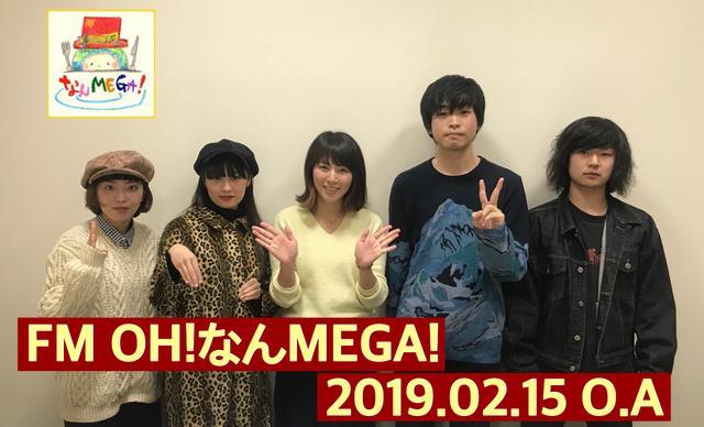 画像: 2月15日:MEGAアクティブ!