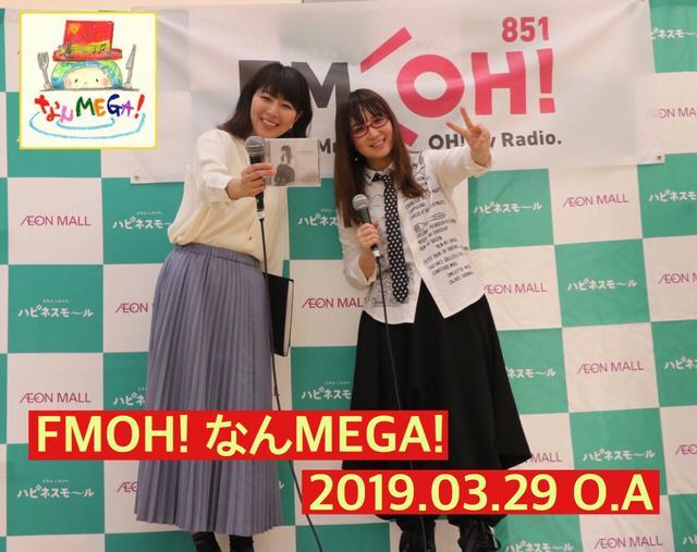 画像1: 3月29日:ゲスト「奥華子」さん