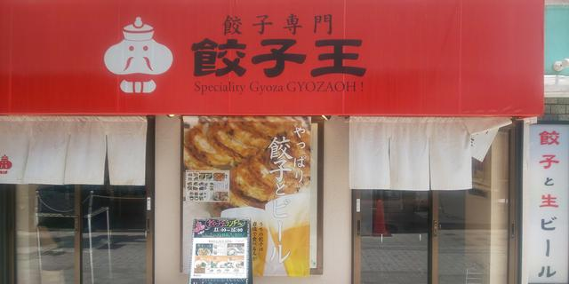 画像1: 5月17日:「大阪王 presents 彩名が行く!餃子世界化計画」