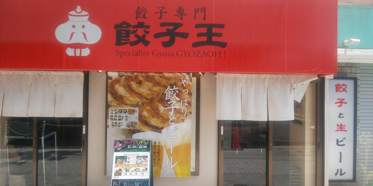 画像3: 5月24日:「大阪王 presents 彩名が行く!餃子世界化計画」