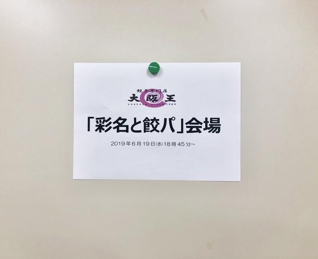 画像1: 6月21日:「大阪王 presents 彩名が行く!餃子世界化計画」