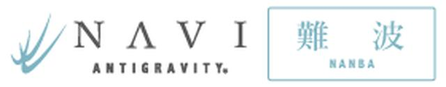 画像: Studio NAVI 難波 | 日本アンティグラビティ協会 NAVIは、世界的に大人気のフィットネスヨガ「アンティグラビティ」の日本で唯一の公認団体です。「アンティグラビティ」は、コアトレーニングや、心のバランスの調整、エアリアルアートを通した美の追求など、その人の目的に合わせた癒しと遊びの場を提供します。