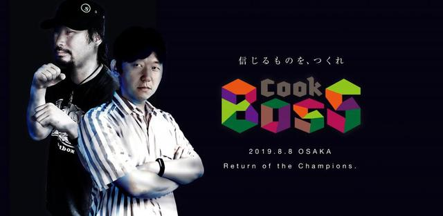画像: 【COOKBOSS】王座防衛戦 -Return of the Champions-