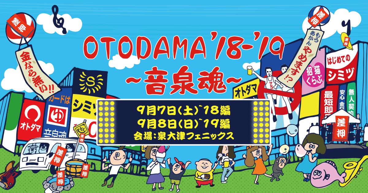 画像: OTODAMA'18-'19~音泉魂~