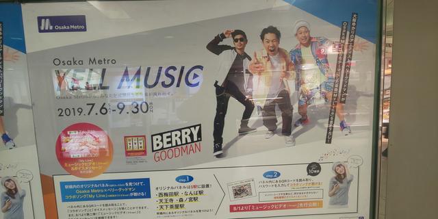 画像: 9月6日 Osaka Metro Information