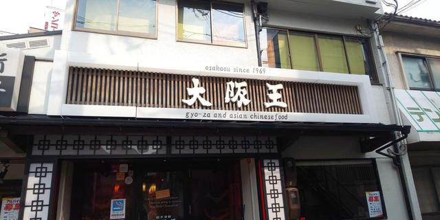 画像1: 9月20日:「大阪王 presents 彩名が行く!餃子世界化計画」