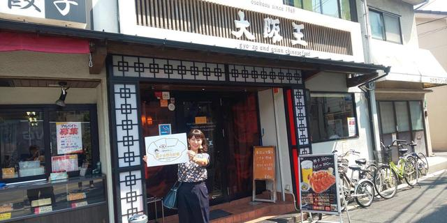 画像2: 9月20日:「大阪王 presents 彩名が行く!餃子世界化計画」