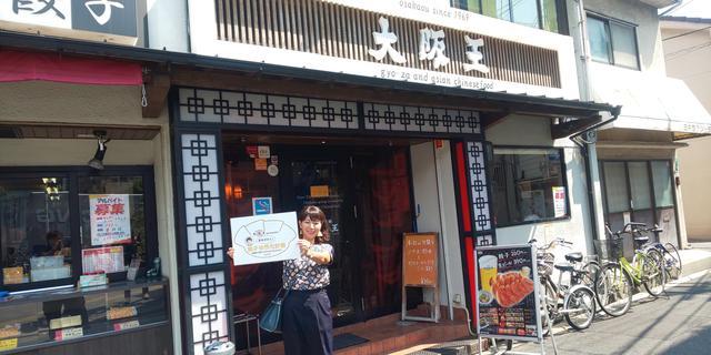 画像2: 9月27日:「大阪王 presents 彩名が行く!餃子世界化計画」