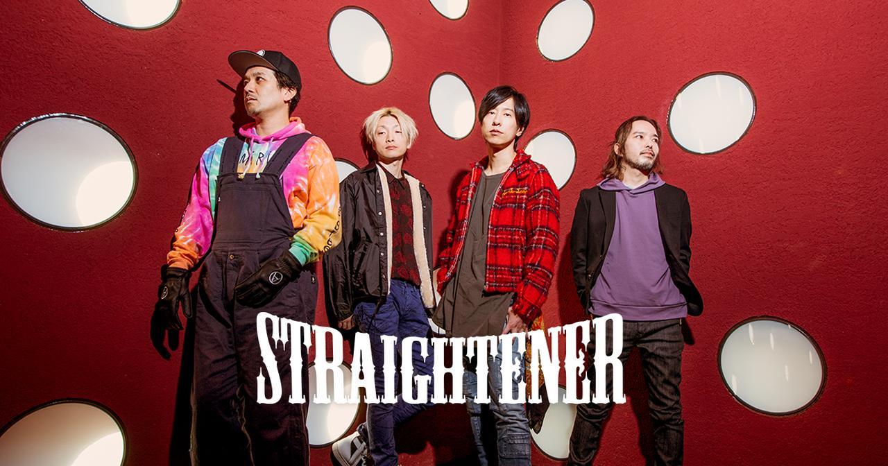 画像: STRAIGHTENER.NET