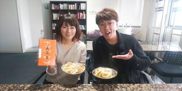 画像2: 12月20日:「大阪王 presents 彩名が行く!餃子世界化計画」