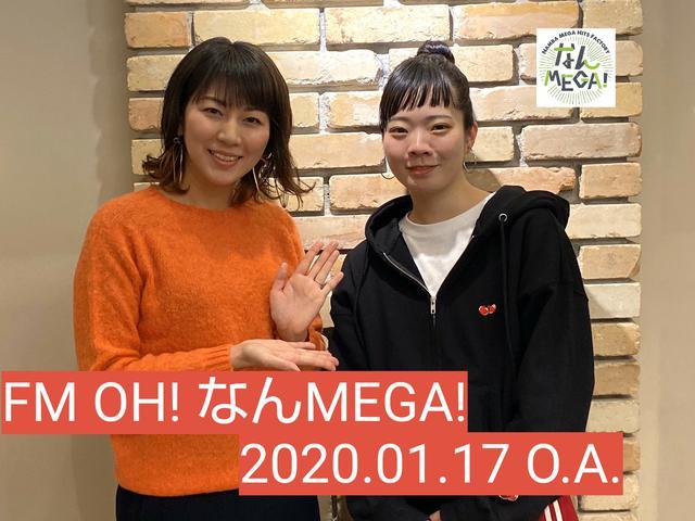 画像: 1月17日:ゲスト「SHISHAMO」宮崎朝子さん(vo.gt)