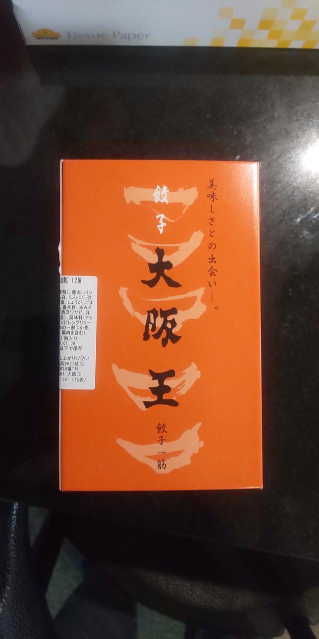 画像5: 1月17日:「大阪王 presents 彩名が行く!餃子世界化計画」