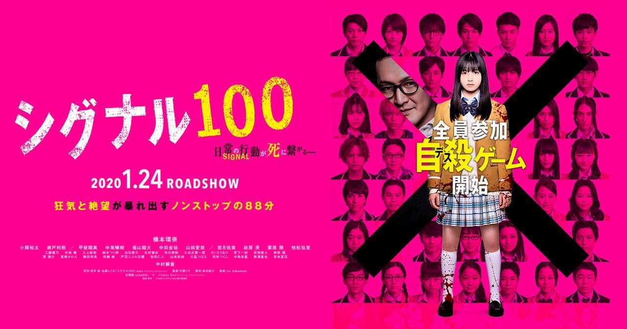 画像: 映画『シグナル100』公式サイト