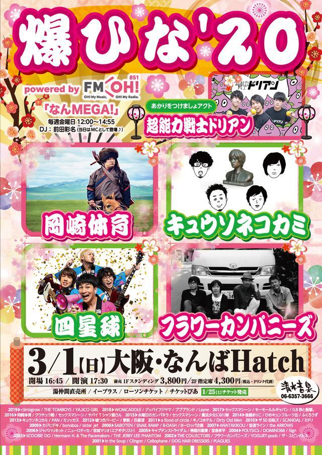 画像: 爆ひな'20 powered by FM OH!「なんMEGA!」出演決定!!