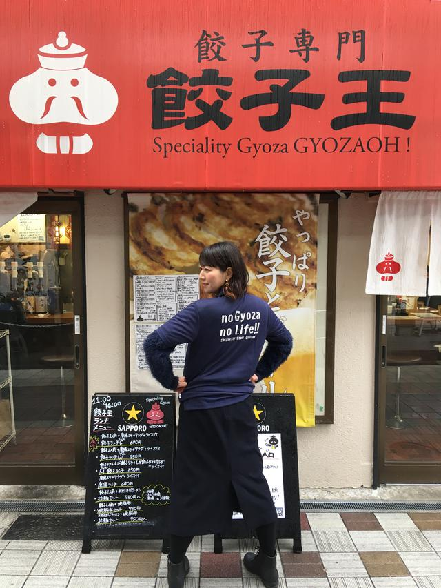 画像3: 2月21日:「大阪王 presents 彩名が行く!餃子世界化計画」