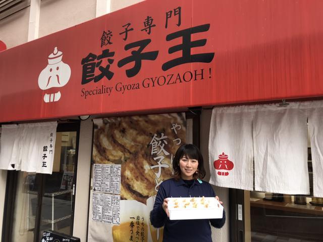 画像1: 2月28日:「大阪王 presents 彩名が行く!餃子世界化計画」