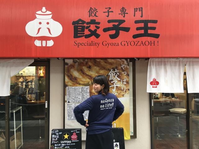 画像3: 2月28日:「大阪王 presents 彩名が行く!餃子世界化計画」