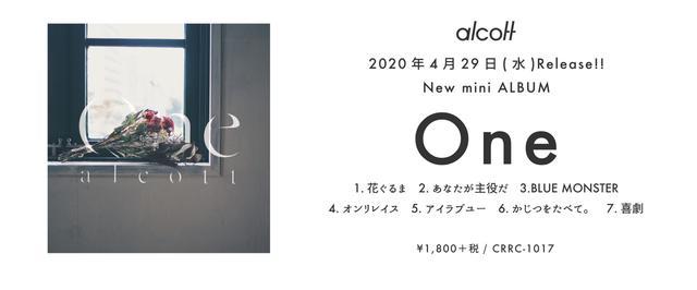 画像: alcott | 神戸、大阪を中心に活動するバンドalcottのOFFICIAL SITE