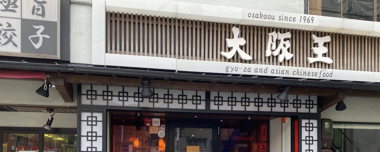 画像: 7月24日:「大阪王 presents 彩名が行く!餃子世界化計画」