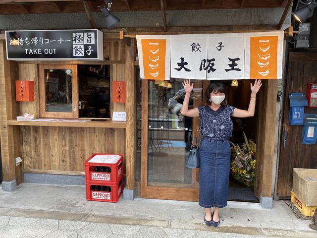 画像1: 8月28日:「大阪王 presents 彩名が行く!餃子世界化計画」