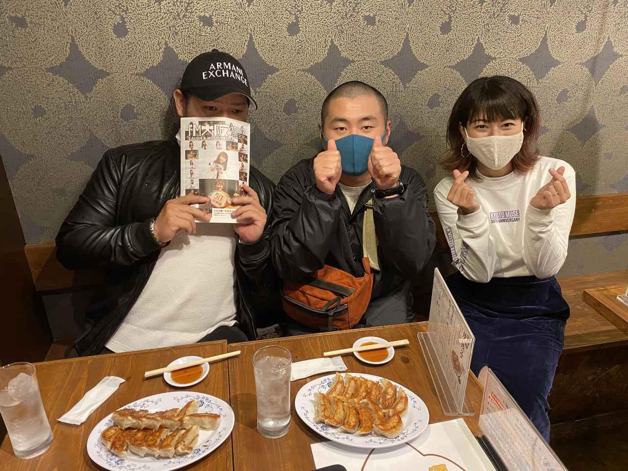 画像2: 11月27日:「大阪王 presents 彩名が行く!餃子世界化計画」
