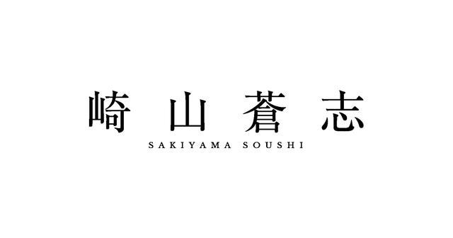 画像: 崎山蒼志公式サイト