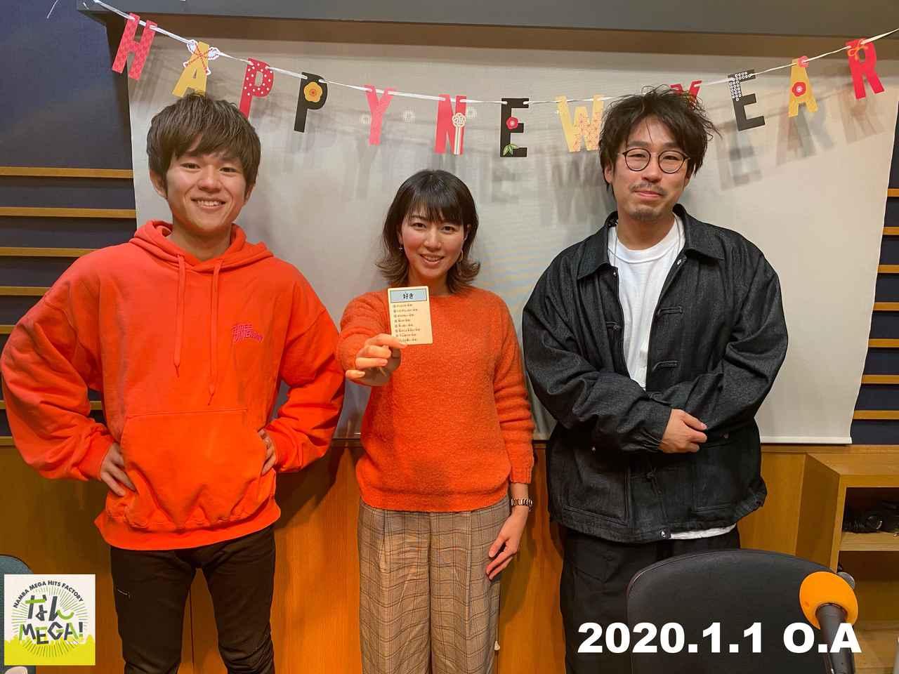 画像: 1月1日:ゲスト「キュウソネコカミ」ヤマサキ セイヤ(Vo/Gt)さん、ヨコタ シンノスケ(Key/Vo)さん
