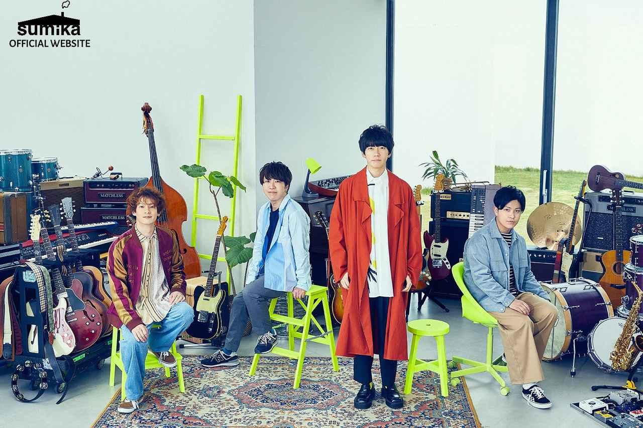 画像: sumika official website