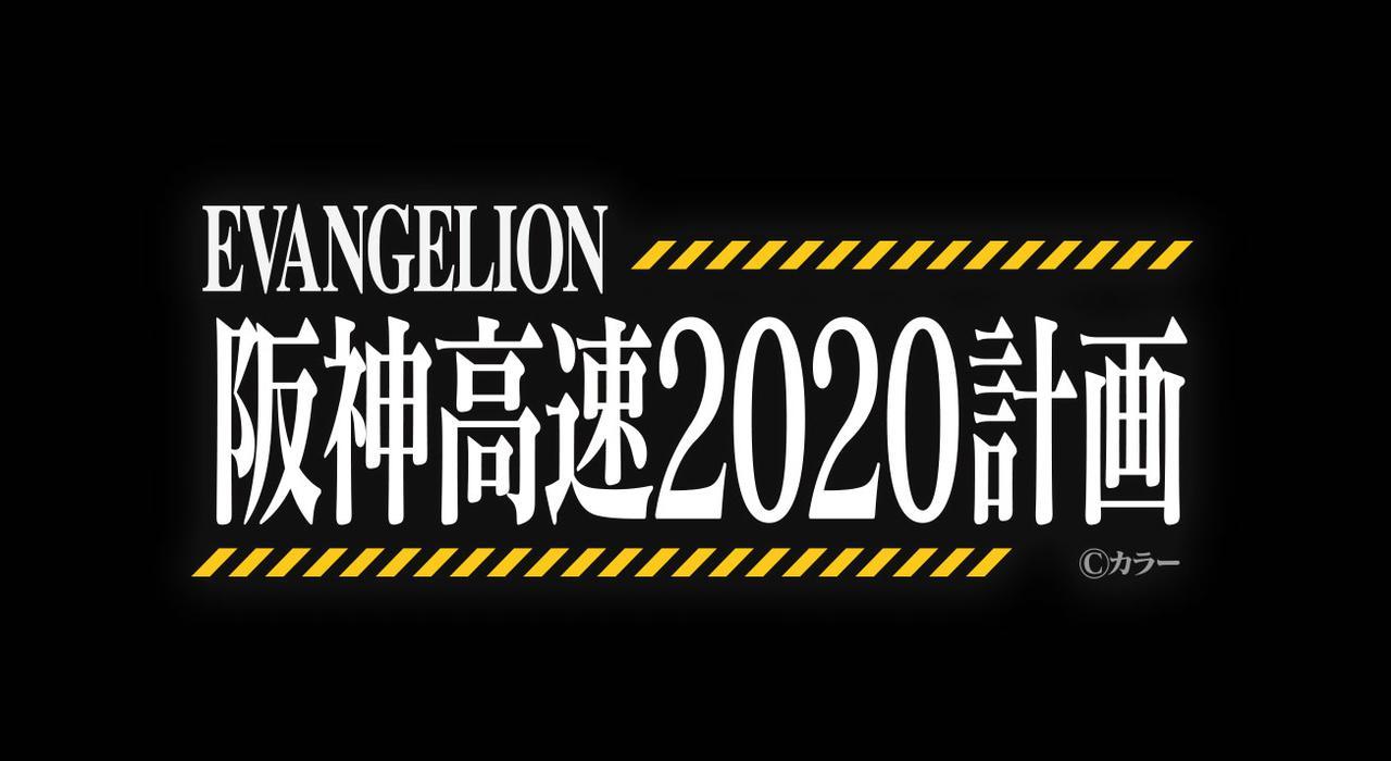 画像: エヴァンゲリオン阪神高速2020計画