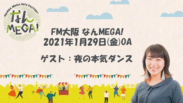 画像: 【FM大阪 なんMEGA!】夜の本気ダンス インタビュー 2021年1月29日(金)OA www.youtube.com