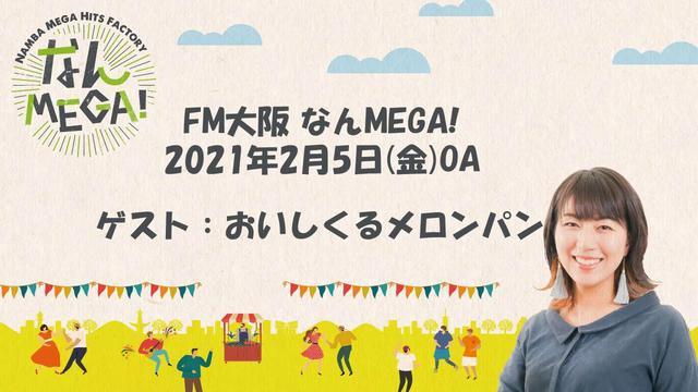 画像: 【FM大阪 なんMEGA!】おいしくるメロンパン インタビュー 2021年2月5日(金)OA youtu.be