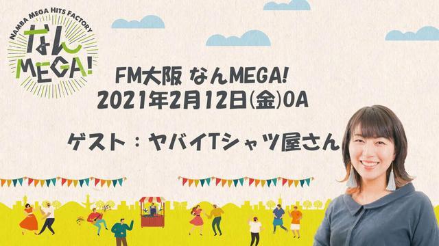 画像: 【FM大阪 なんMEGA!】ヤバイTシャツ屋さん インタビュー 2021年2月12日(金)OA www.youtube.com