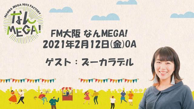 画像: 【FM大阪 なんMEGA!】ズーカラデル インタビュー 2021年2月12日(金)OA www.youtube.com