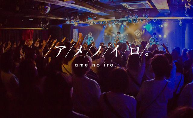 画像: アメノイロ。Official Web Site