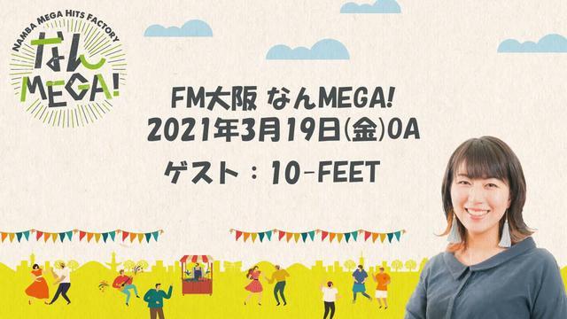 画像: 【FM大阪 なんMEGA!】10-FEET インタビュー 2021年3月19日(金)OA www.youtube.com