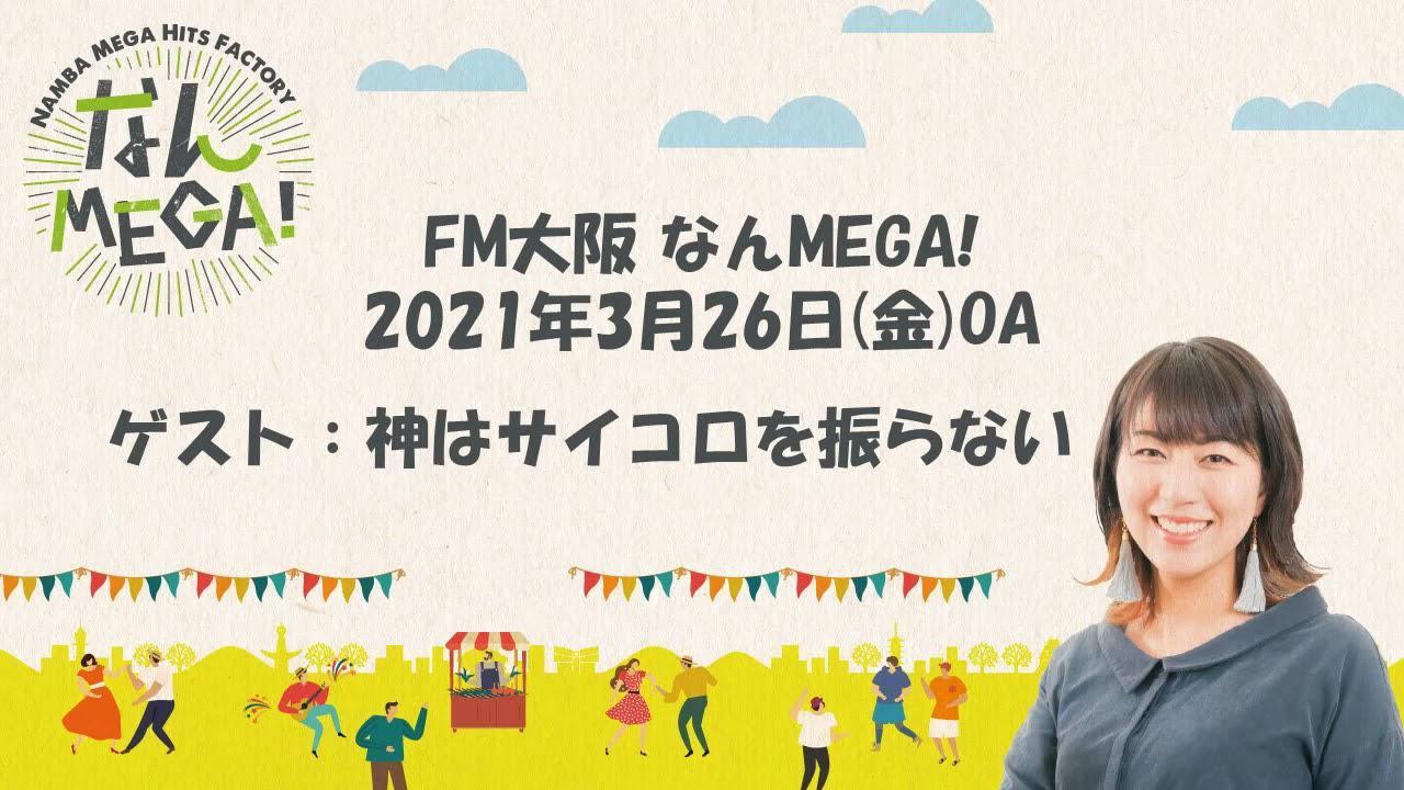 画像: 【FM大阪 なんMEGA!】神はサイコロを振らない インタビュー 2021年3月26日(金)OA youtu.be